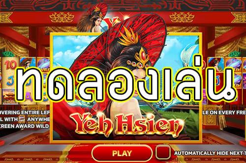 เกมสล็อตออนไลน์ YEH HSIEN-เกม