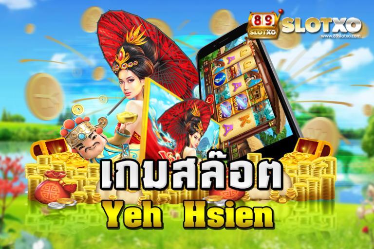 เกมสล็อตออนไลน์ YEH HSIEN-คาสิโน